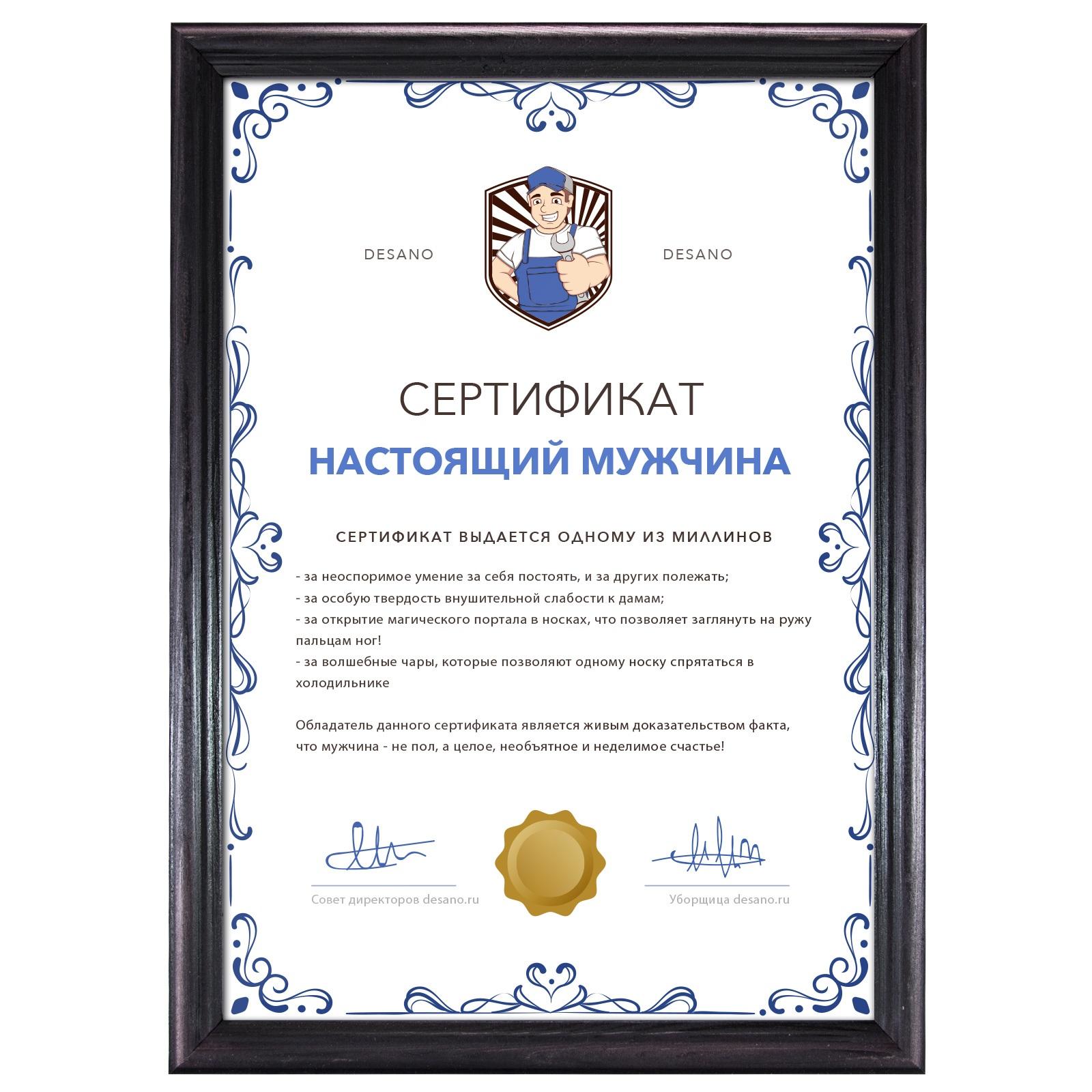 Крутые сертификаты в подарок 67